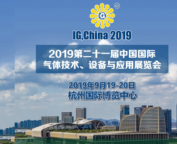2019 China International Exhibition on Gas Technology and Equipment
